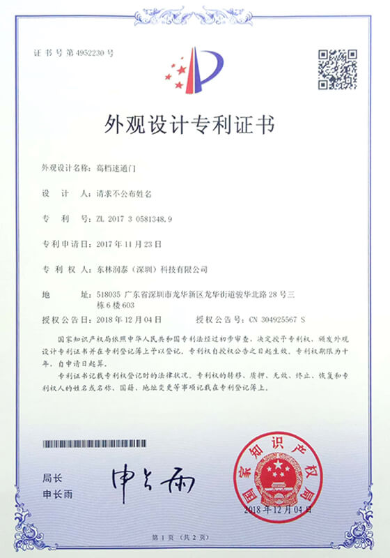 高档速通门 外观设计专利证书