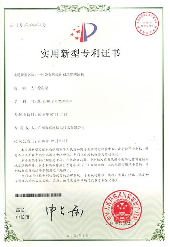 一种带有智能识别功能的闸机 实用新型专利证书
