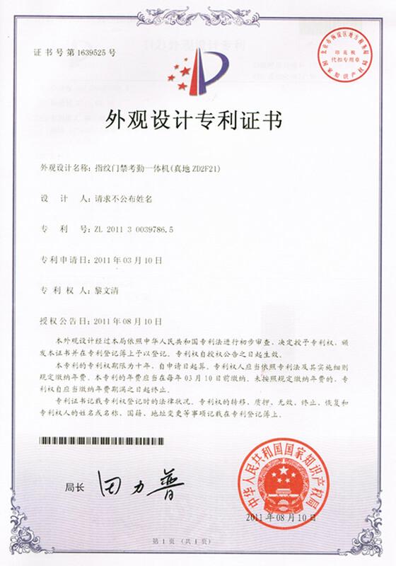 指纹门禁考勤一体机 外观设计专利证书外观设计专利证书