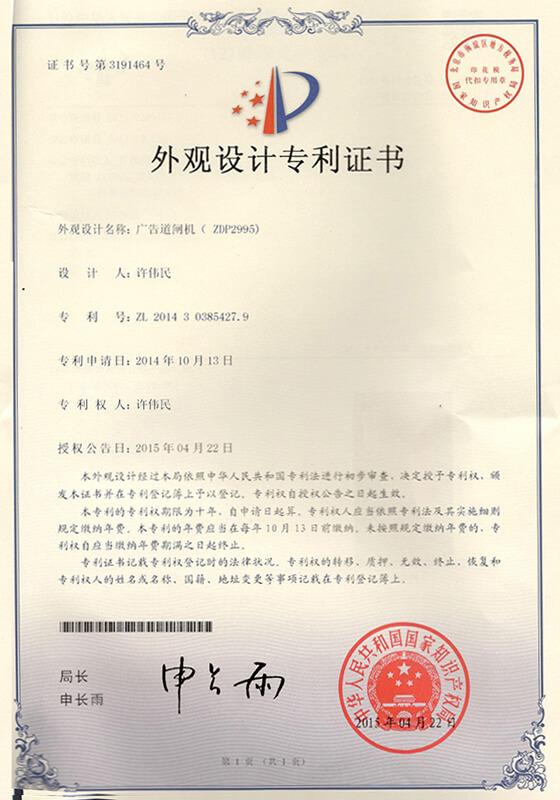 广告道闸机 外观设计专利证书
