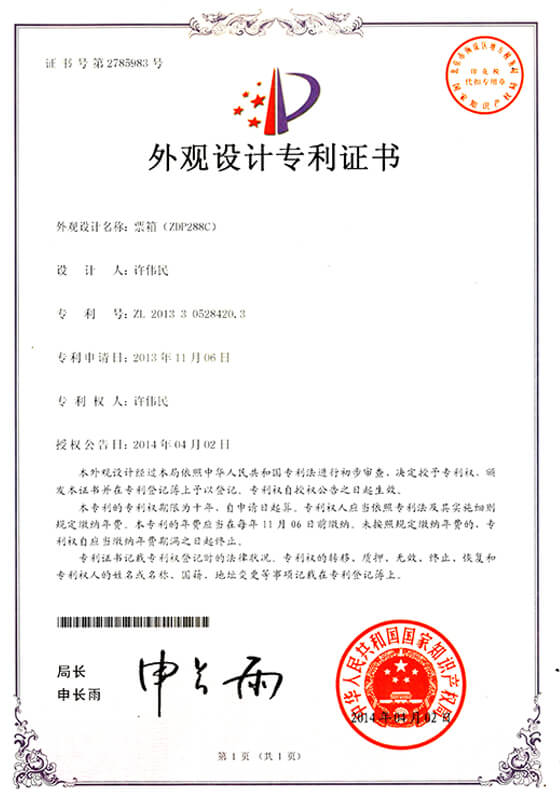 票箱 外观设计专利证书