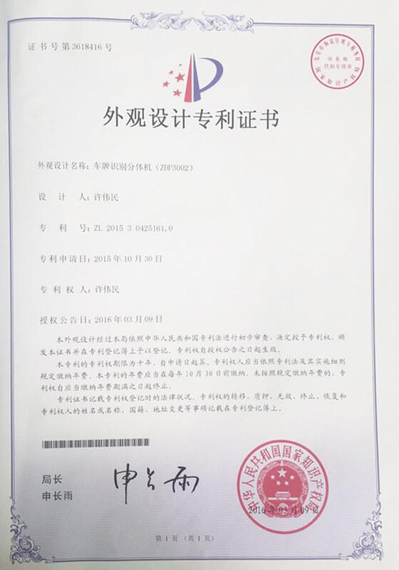 车牌识别分体机 外观设计专利证书