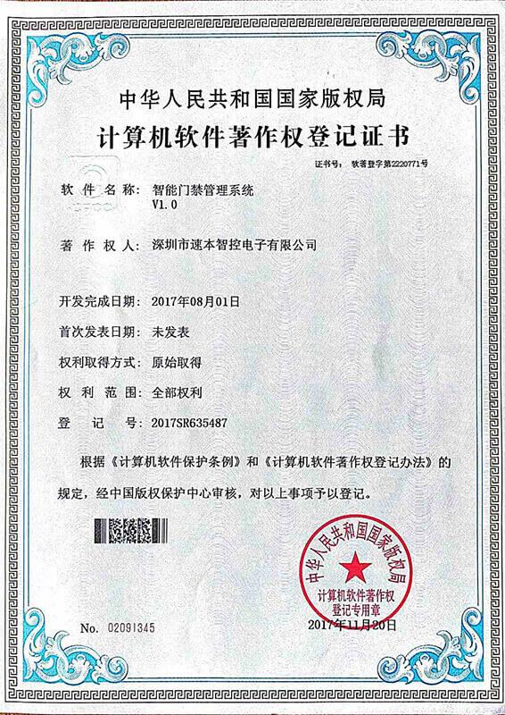 智能门禁管理系统 计算机软件著作权登记证书