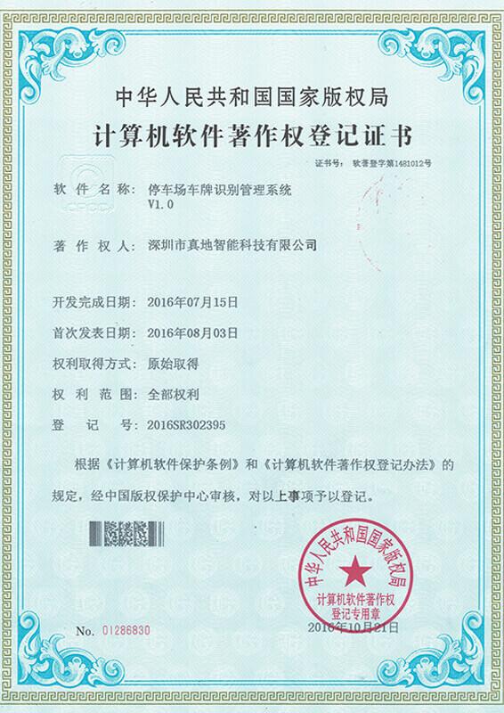 停车场车牌识别管理系统 计算机软件著作权登记证书