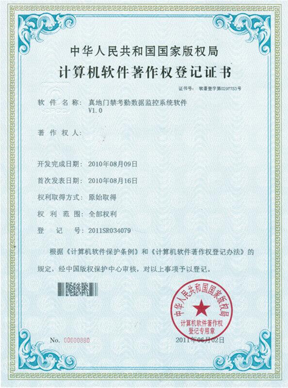 真地门禁考勤数据监控系统软件 计算机软件著作权登记证书
