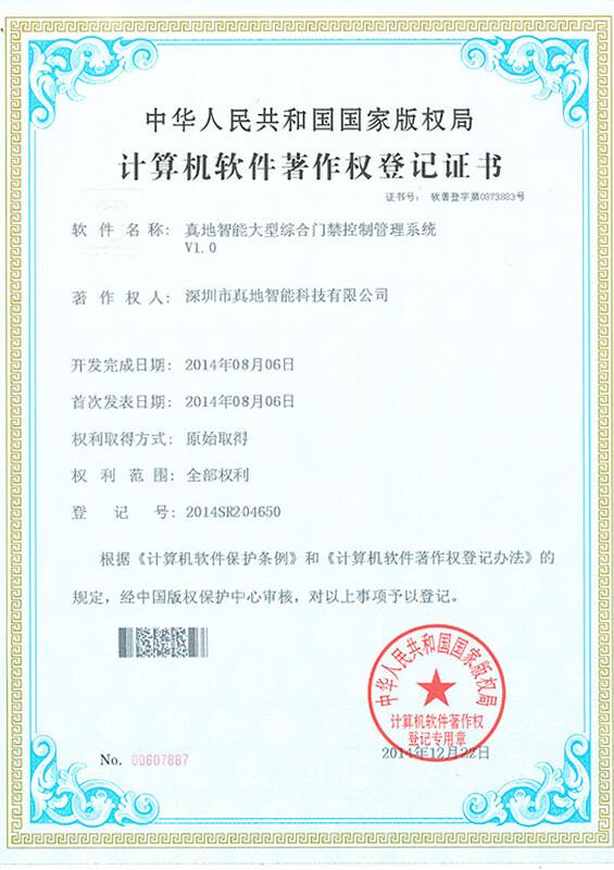 真地智能大型综合门禁控制管理系统 计算机软件著作权登记证书
