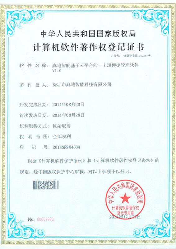 真地智能基于云平台的一卡通便捷管理软件 计算机软件著作权登记证书
