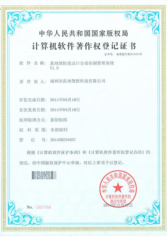 真地智能进出口自动识别管理系统 计算机软件著作权登记证书