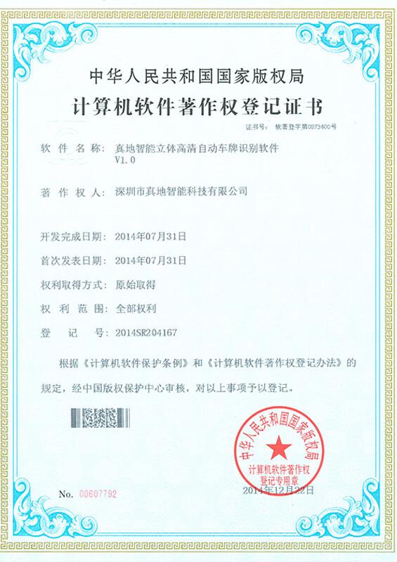 真地智能立体高清自动车牌识别软件 计算机软件著作权登记证书