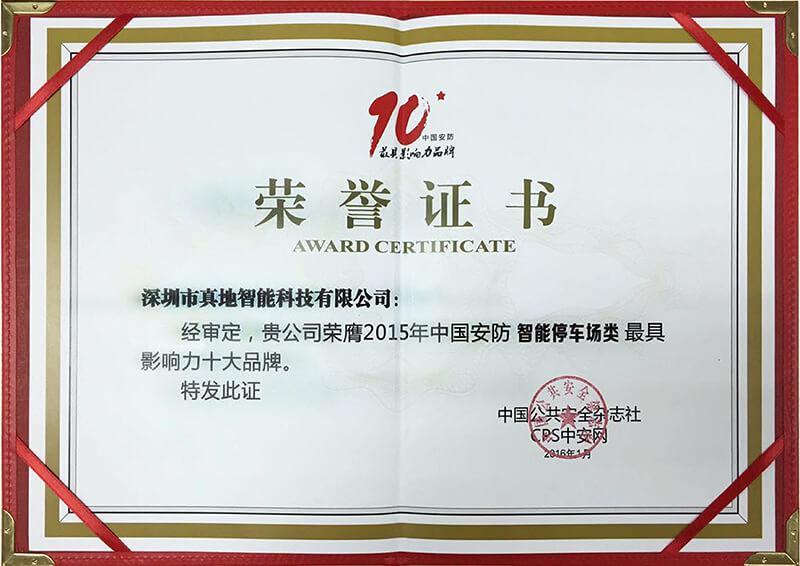 """2015年中国安防""""智能停车场类""""最具影响力品牌 荣誉证书"""