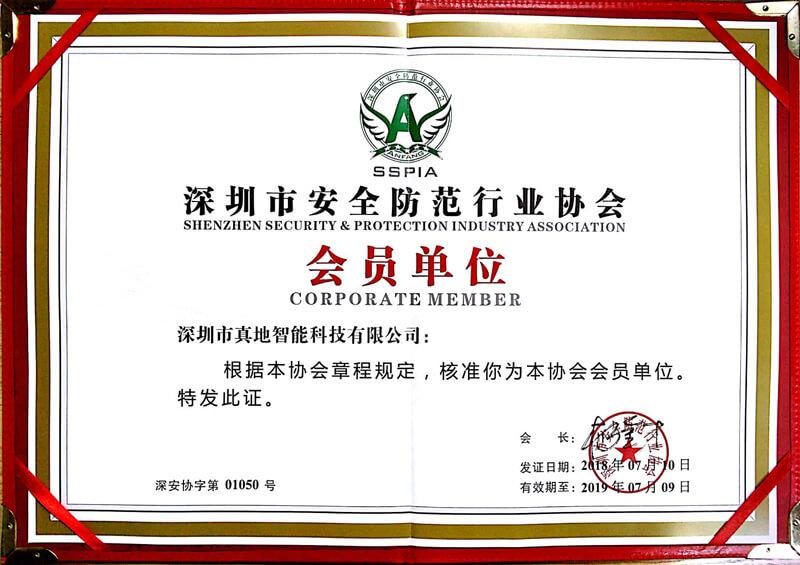 深圳市安全防范行业协会 会员单位
