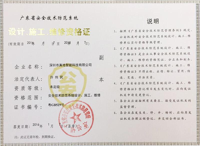 广东省安全技术防范系统 设计、施工、维修资格证