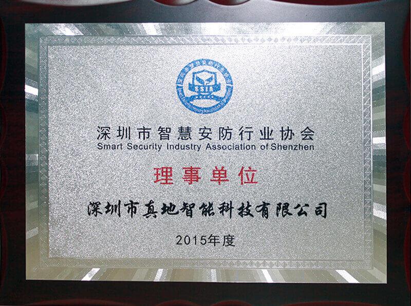 深圳市智慧安防行业协会 理事单位