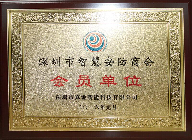 深圳市智慧安防商会 会员单位