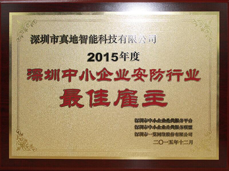 2015年度 深圳中小企业安防行业 最佳雇主
