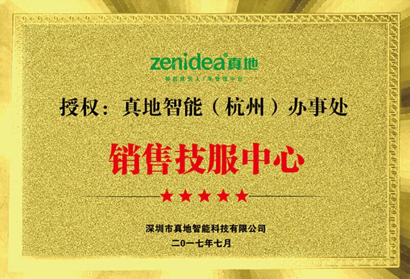 授权:真地智能(杭州)办事处 销售技服中心