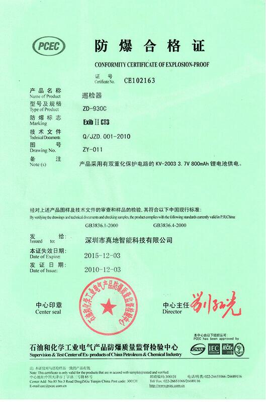巡检器 防爆合格证