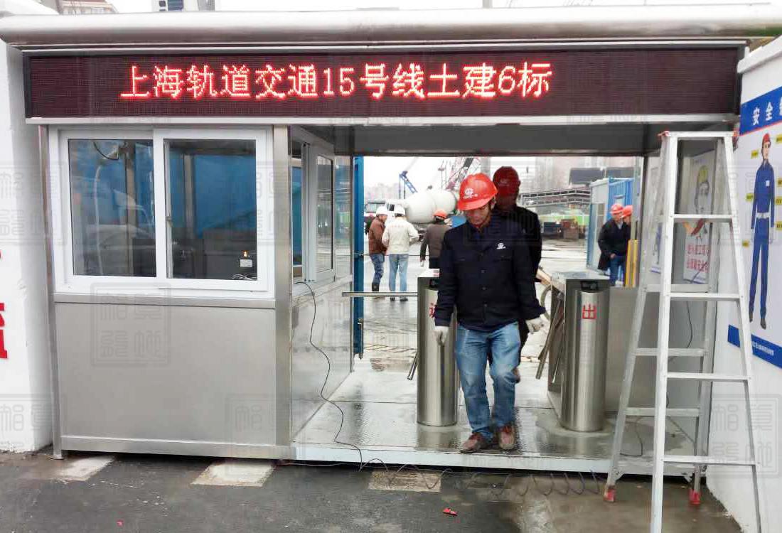 上海轨道交通线15号工地门禁系统案例
