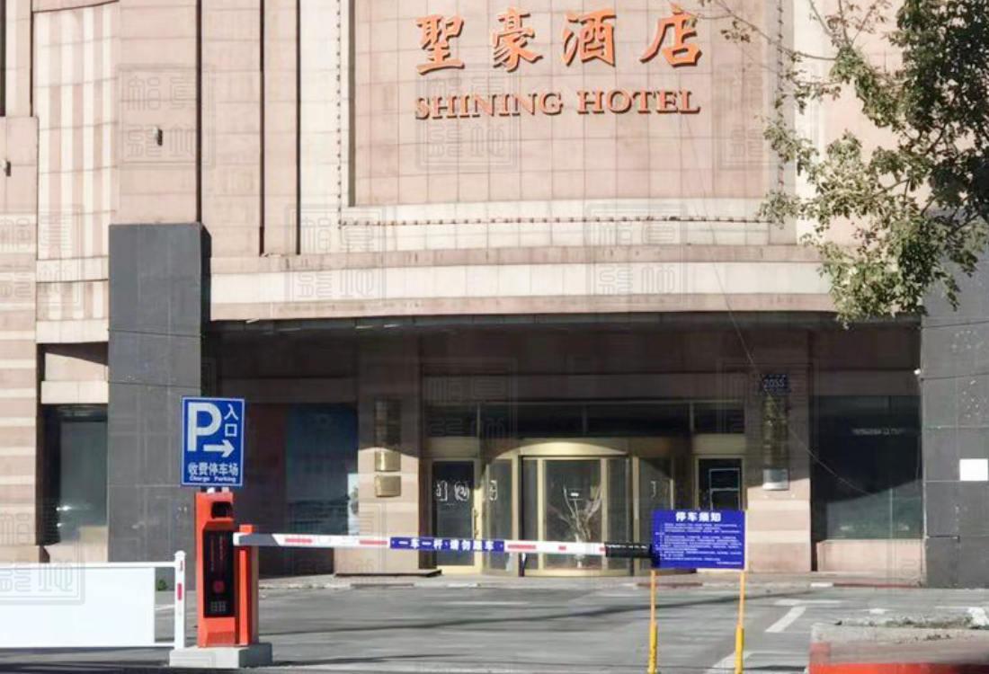 圣豪酒店真地停车场车牌识别道闸案例