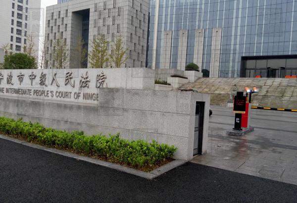 宁波市中级人民法院正门车牌识别一体机