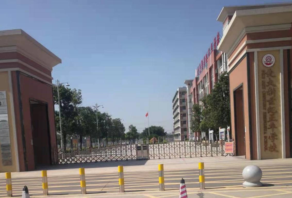 广州北大创世纪正华学校