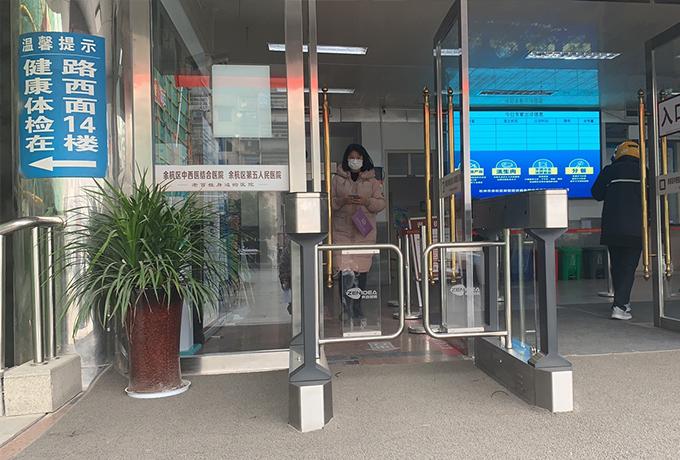 杭州余杭区第五人民医院
